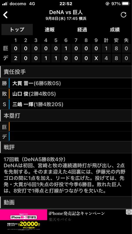 2021.09.09 【9/8:負け!9月はまだ1勝しかしてないゾ!】