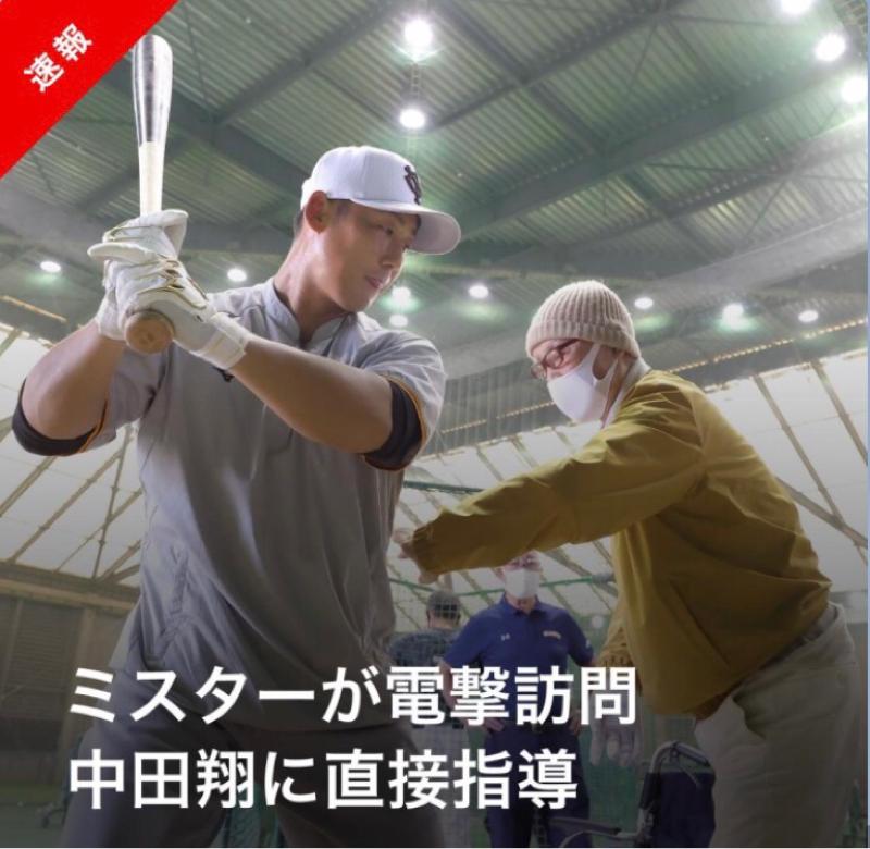 2021.09.14 【ミスターのご指導、中田の復活に期待】