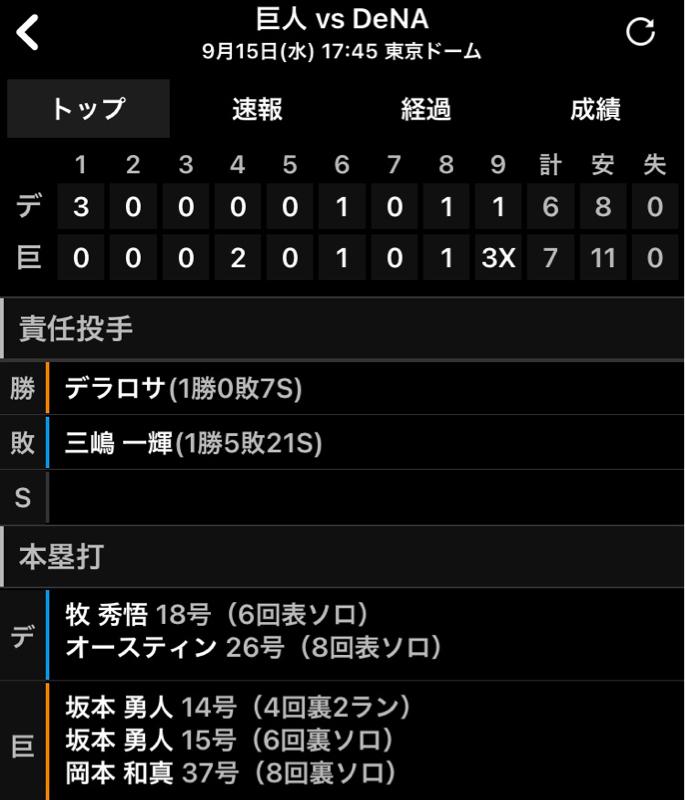 2021.09.16 【9/15:逆転勝利!坂本、攻守に渡って!!】