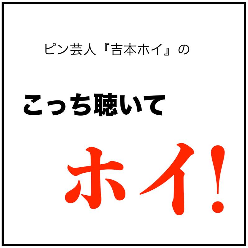 【第1ホイ】はじめまして!吉本ホイです!