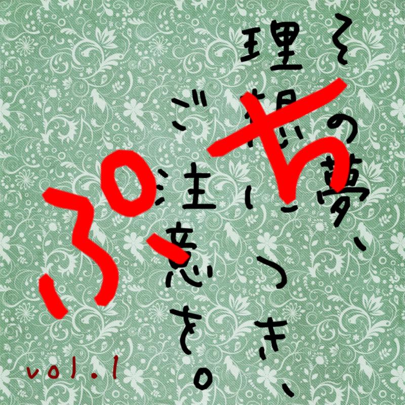 【ぷち.01】vol.1の反省会。