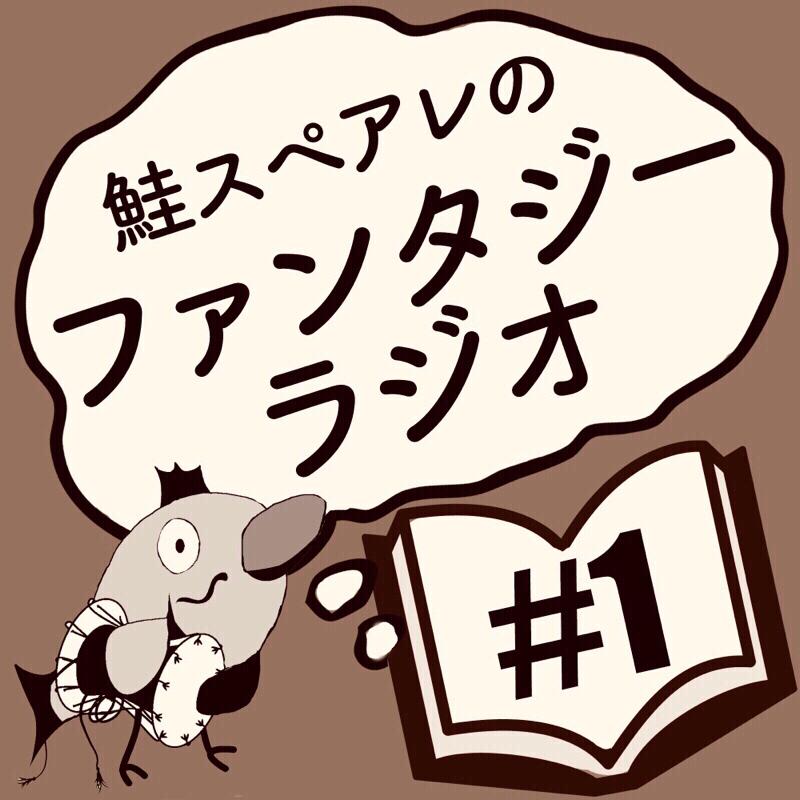 鮭スペアレのファンタジーラジオ💭#1 (ハムレット篇)