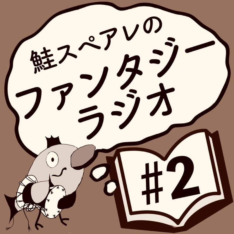 鮭スペアレのファンタジーラジオ💭#2 (ポーシャ篇)