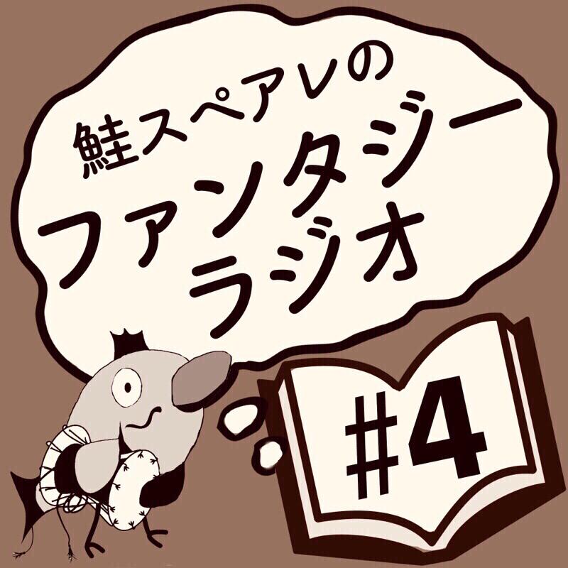 鮭スペアレのファンタジーラジオ💭#4 (エドマンド篇)