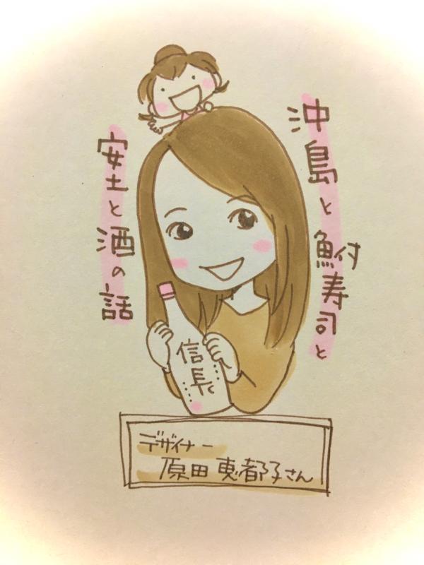 #1 沖島と鮒寿司と安土と(デザイナー・原田恵都子さん)