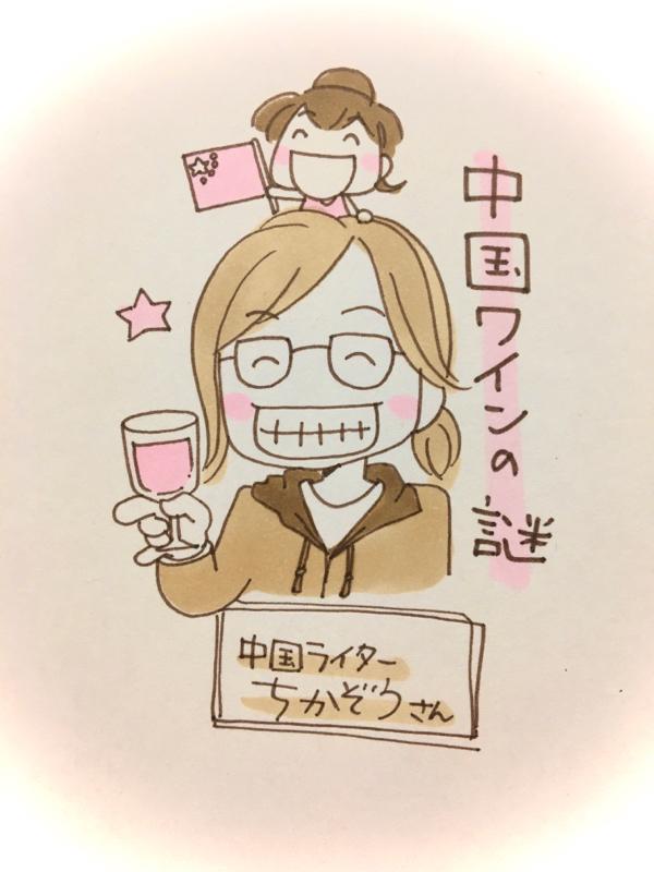 #3 中国ワインの謎②(中国ライター・ちかぞうさん)