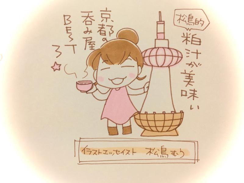 #6 松鳥的・粕汁が美味い京都の呑み屋🌟BEST3🌟(松鳥むう)