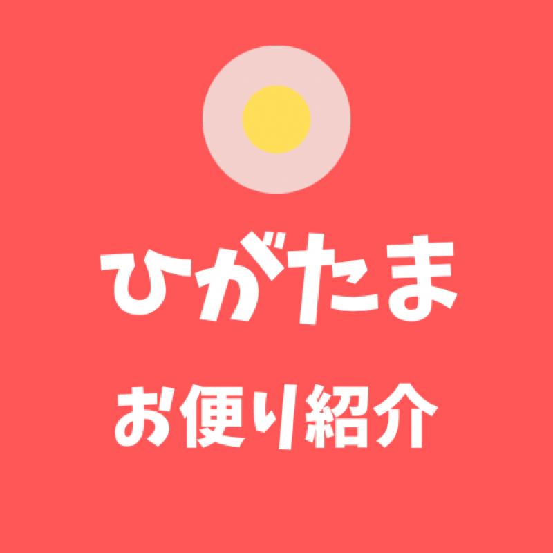 #43 お便りありがとうございます/キャラモン♡さん&ぴくんさん&Soraさん