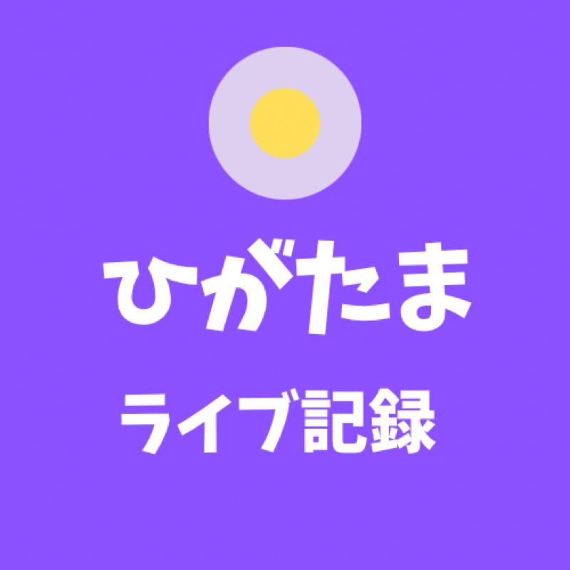 #31 初ライブ配信の感想〜☆ 楽しかった〜!