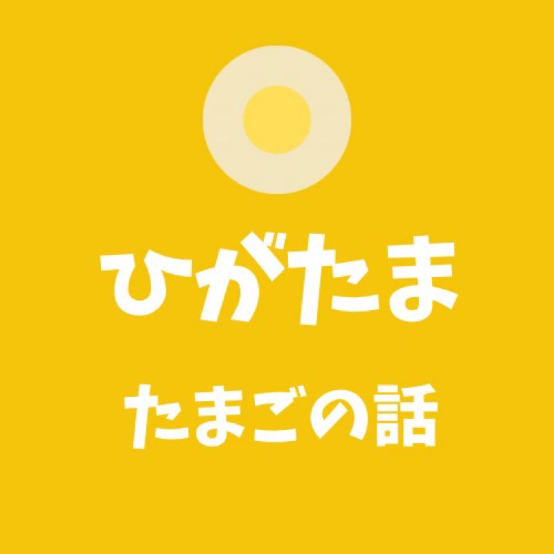 #54 お便りありがとうございます/Soraさん&茹でたぴくんさん