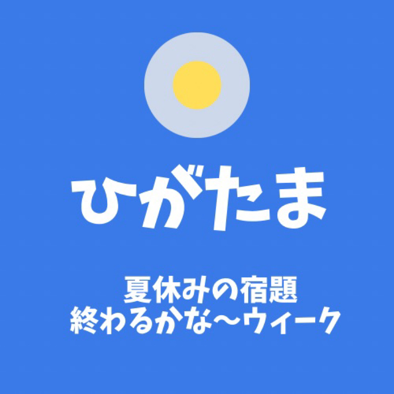 #91 夏休みの宿題 進捗報告〜