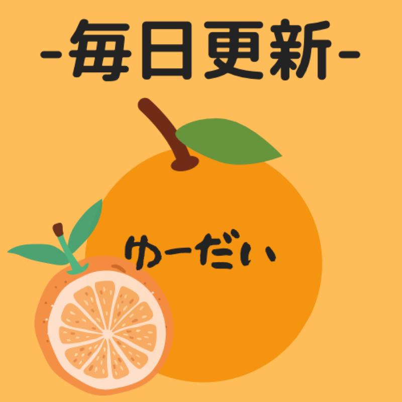 果実をとるラジオ