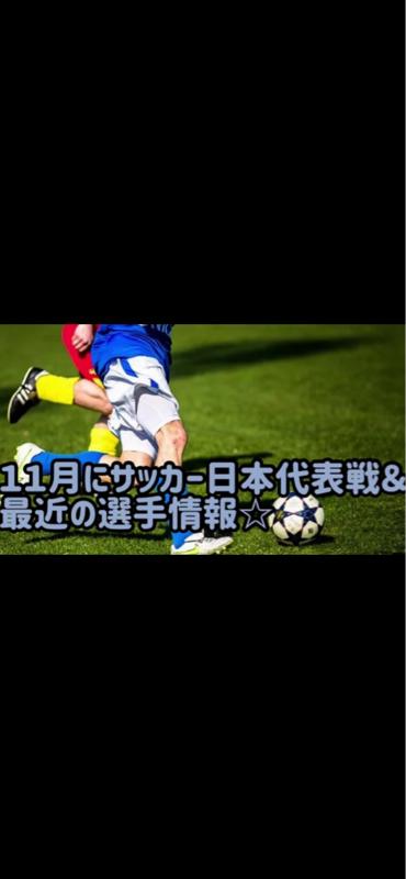 サッカー日本代表戦&選手情報!