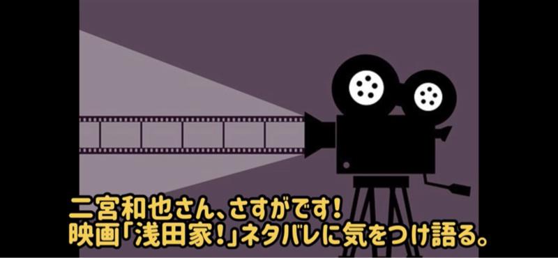 二宮和也さん、さすがです!映画「浅田家!」ネタバレに気をつけて語る。