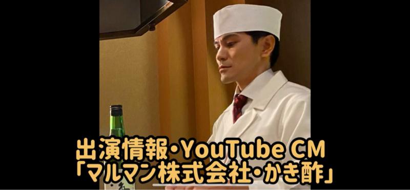 出演情報☆YouTubeCM「マルマン株式会社・かき酢」