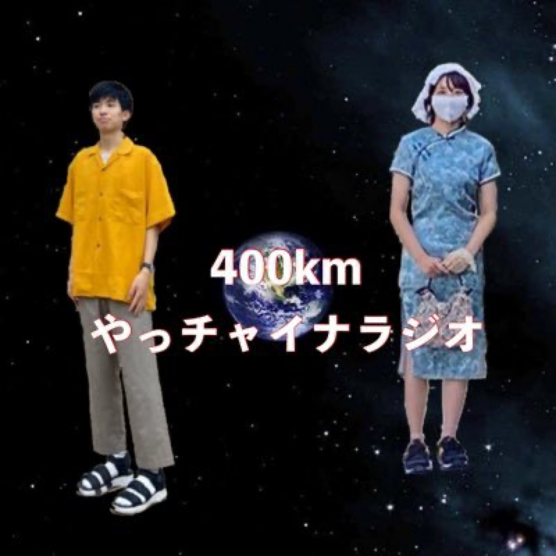400km やっチャイナラジオ#4ー2 僕たち(私たち)の、せーの!!未来予想図!!!!俺ver。