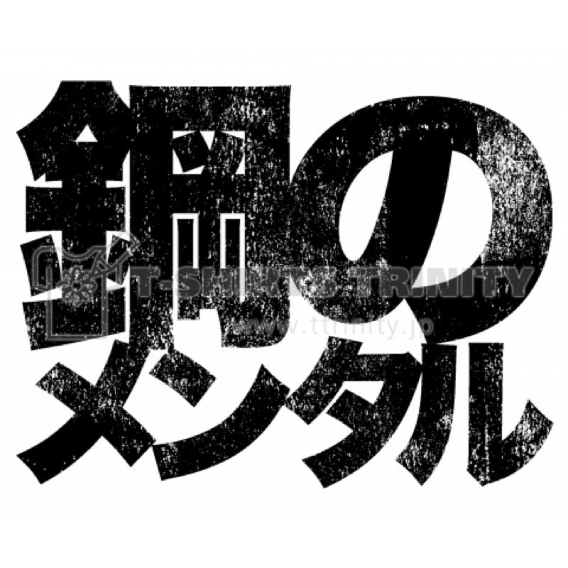第1話【メンタル鋼になる方法】