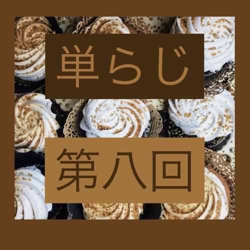 第八回  「アニメタ!」のはなし〜一番好きなのは年越し蕎麦を食べる回の巻〜