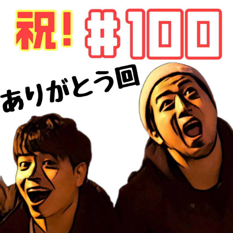 #100 祝!配信100回記念!いつもありがとうございます!