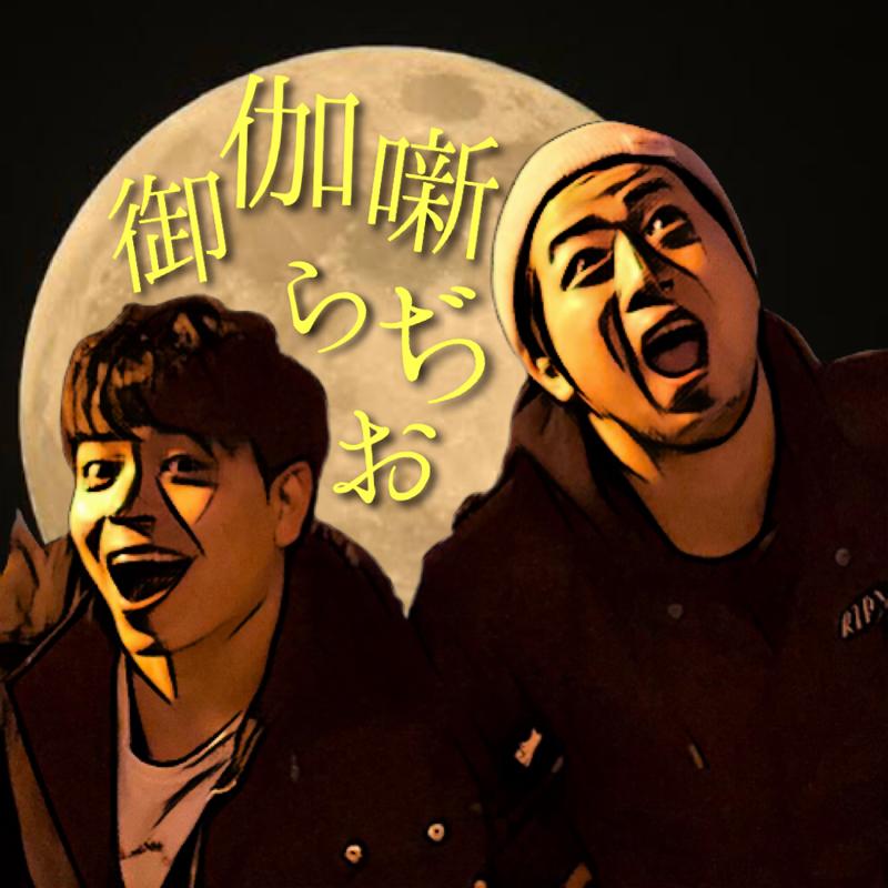 #106 【ゲスト4人】大久保と同期4人のおしゃべり