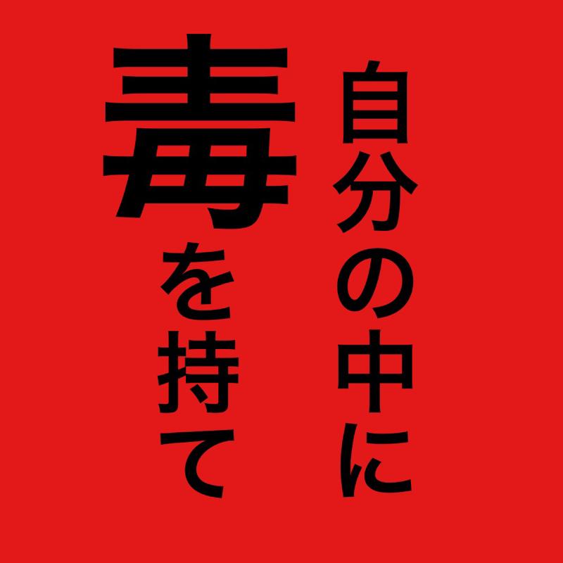 第1回【本】岡本太郎『自分の中に毒を持て』ラジオを始めてみようと思いました