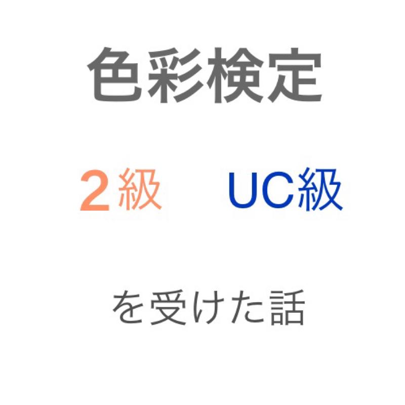 第3回【検定】2020年秋 色彩検定2級、UC級を受けた話 〜3回坊主を回避〜