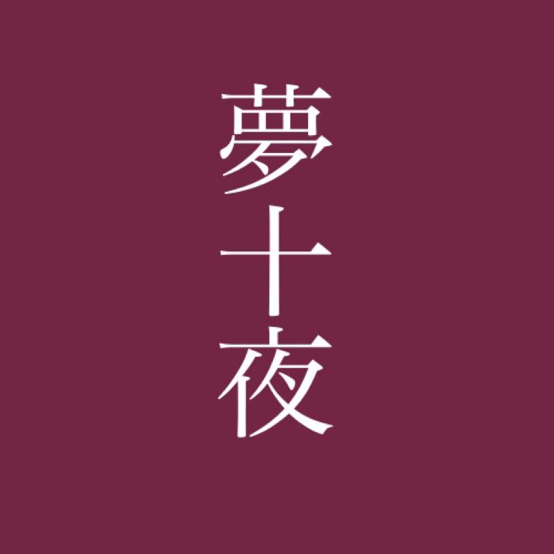 第10回【朗読】『夢十夜』より第一夜 夏目漱石