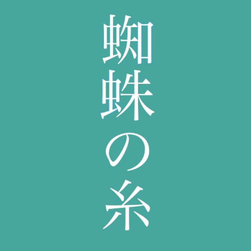 第12回【朗読】『蜘蛛の糸』芥川龍之介