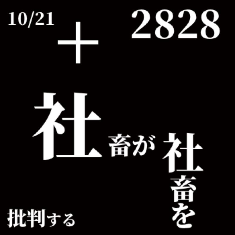 エピソード8。10/21日本株。+2828円