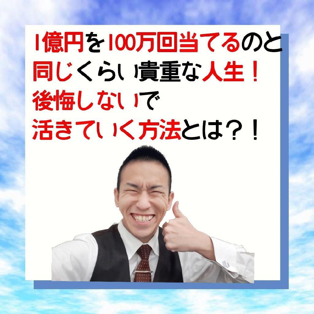 【自己分析】1億円×100万回の貴重な人生を後悔なく活きる方法とは?!