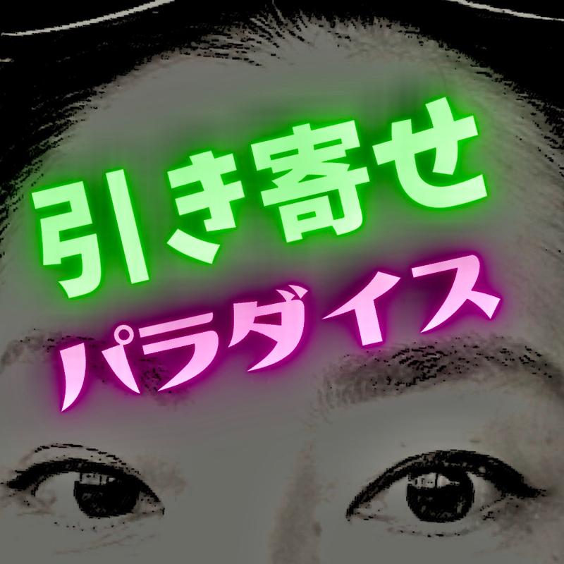 #111 【お便り】いい事と悪いは交互に起こるのか!?