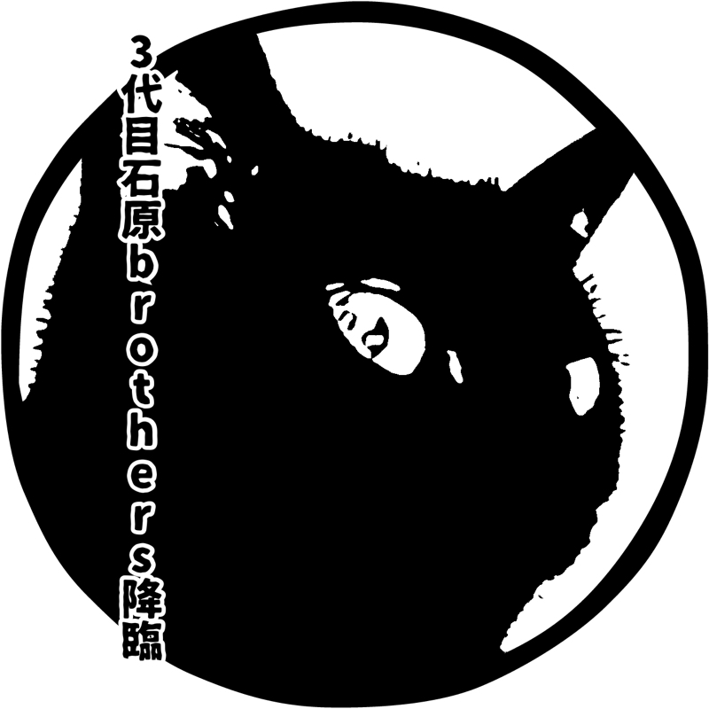 #39【3代目石原brothers降臨(後編)】最終話を迎えました!〈慧士・チャチャ編〉