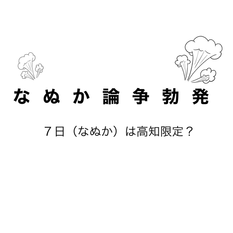 #41【土佐弁】ひとつのお便りがきっかけで〈前田vsなな〉に発展。