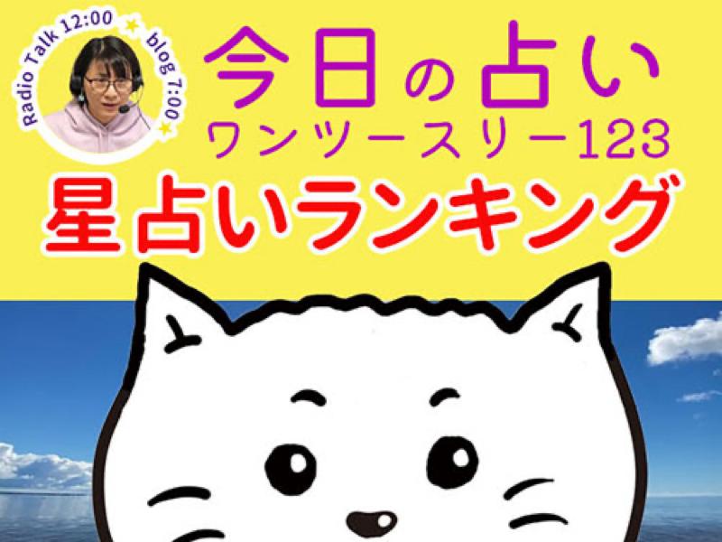 【第10回】今日1/11(月)の占いワン•ツー•スリー山田ありすの星⭐️占いランキング