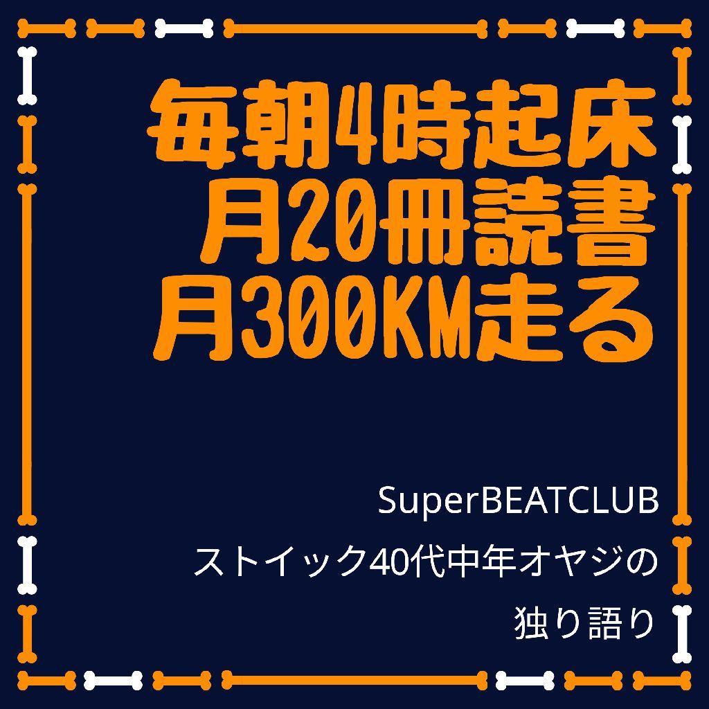 SuperBEATCLUB