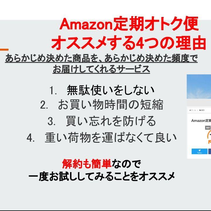 Amazon定期オトク便をオススメする四つの理由