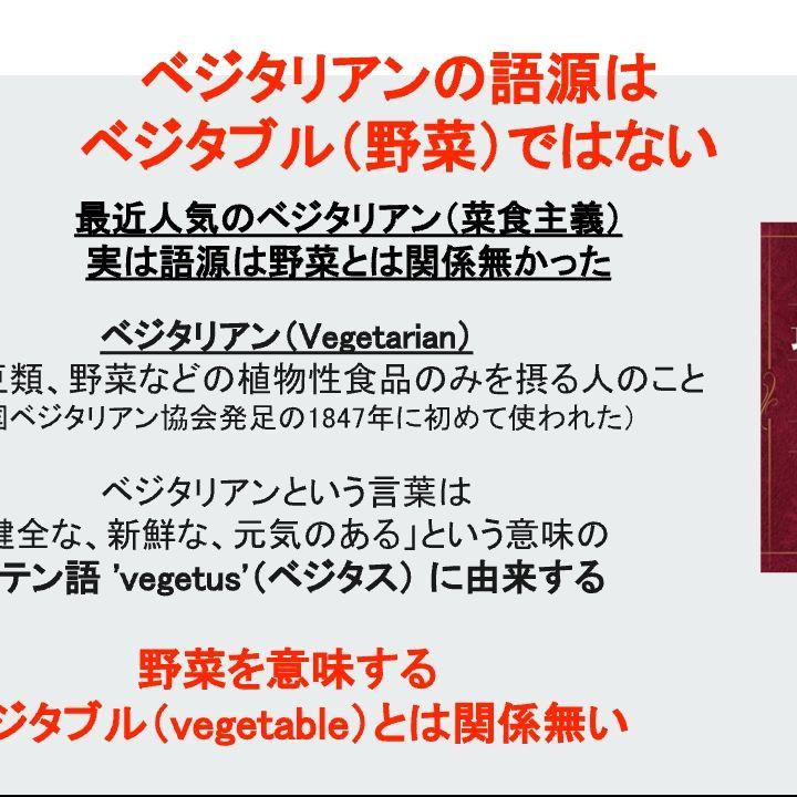ベジタリアンの語源はベジタブル(野菜)ではない