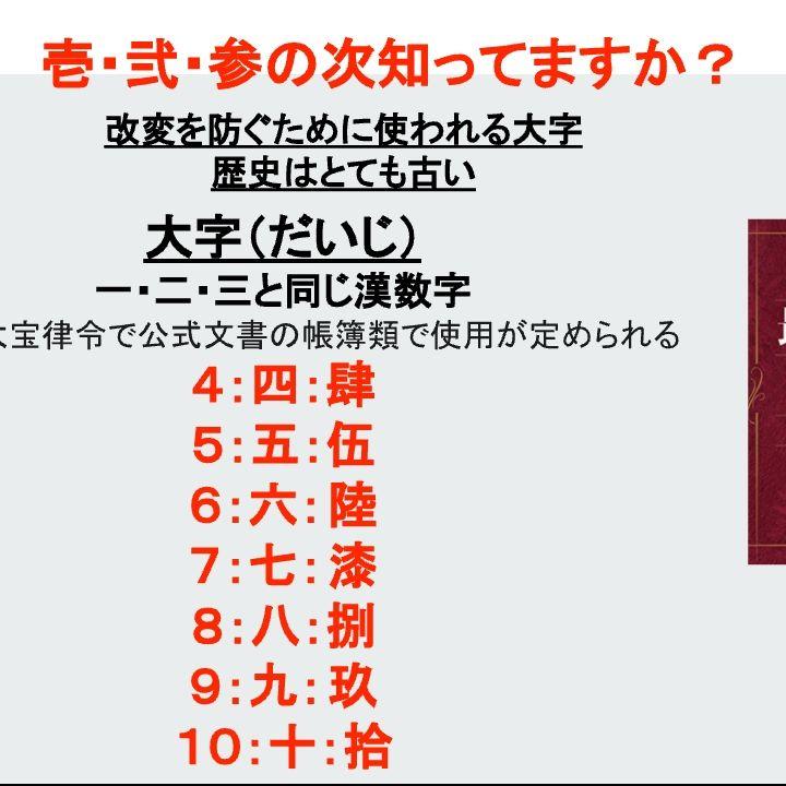 壱・弐・参、次の漢字知ってますか?