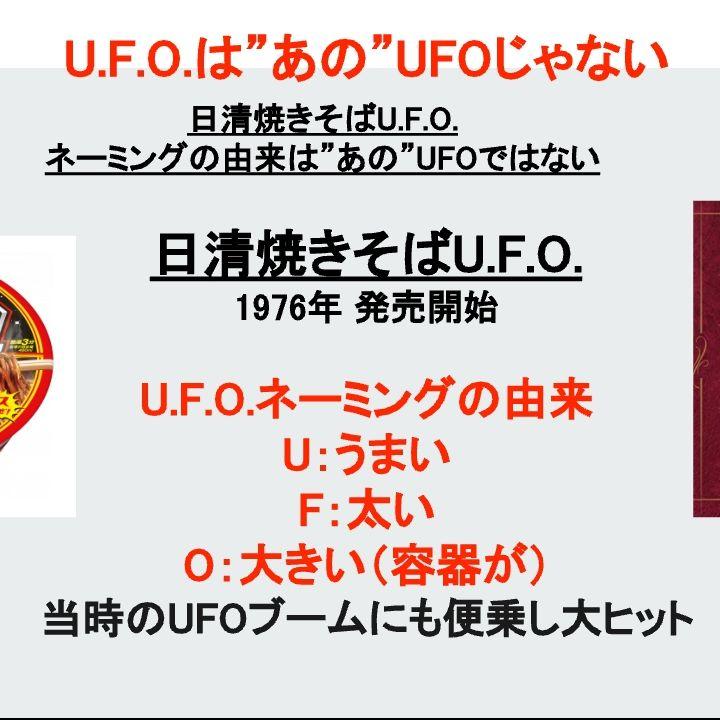 """日清焼きそばU.F.O.は""""あの""""UFOじゃない"""
