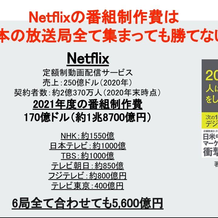 Netflixの番組制作費は日本の放送局全て集まっても勝てない