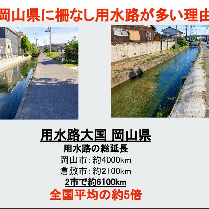 岡山県に柵なし用水路が多い理由