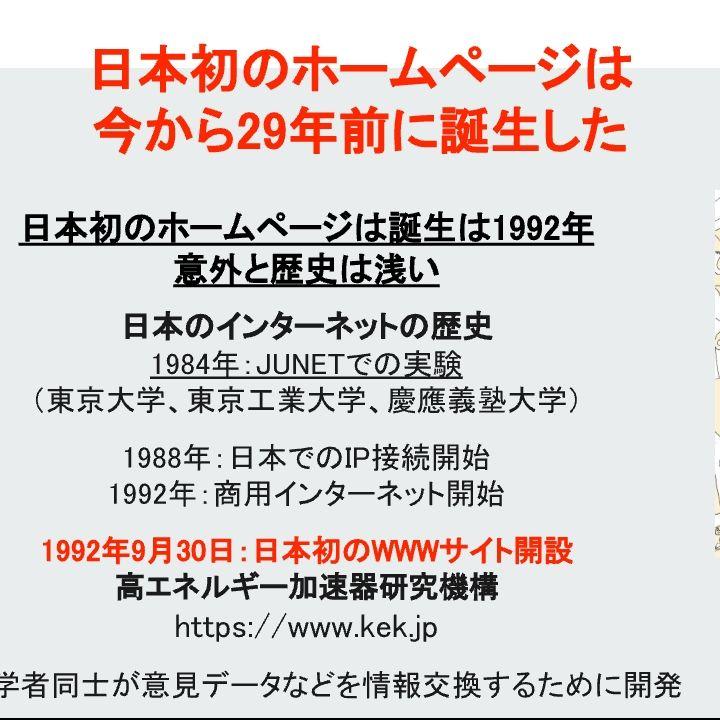 日本初のホームページは今から29年前に誕生した