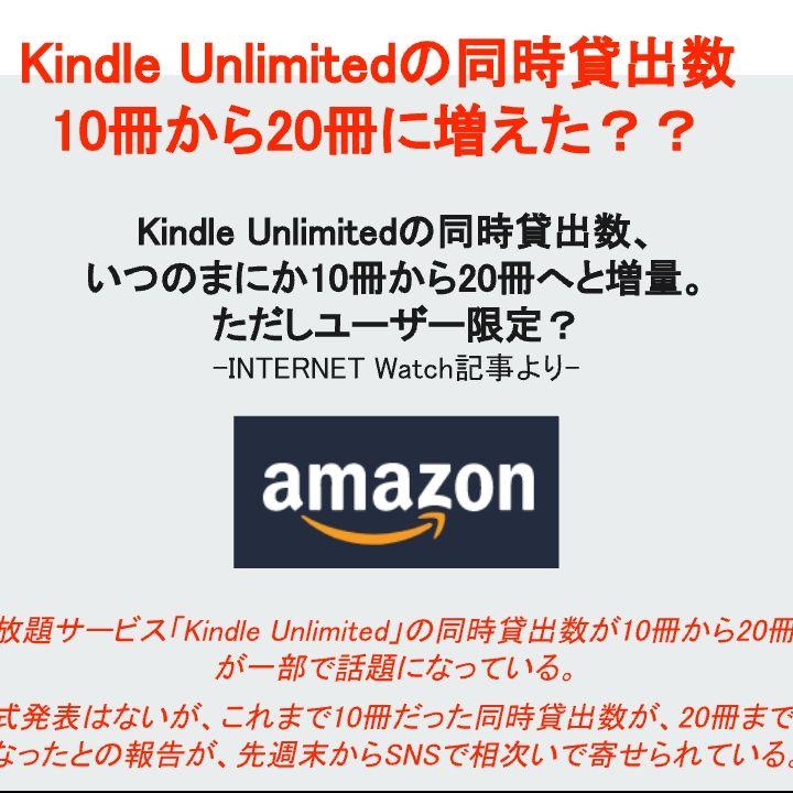 Kindle Unlimitedの同時貸し出し数10冊から20冊に増えた?