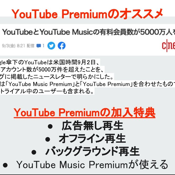 YouTube Premiumは超おすすめ