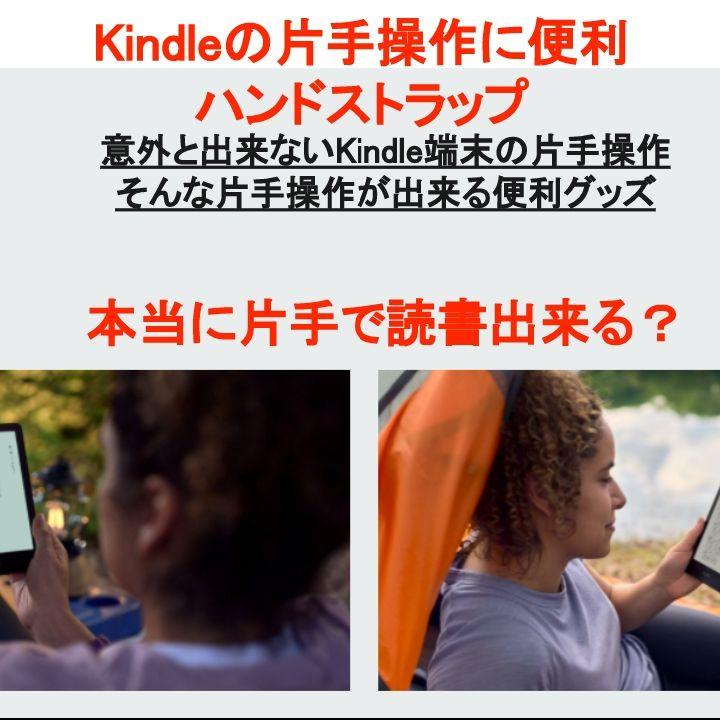 Kindleの片手操作に便利ハンドストラップ