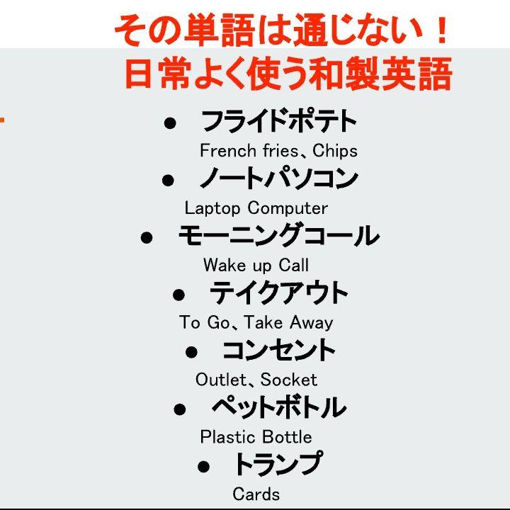 その単語は通じない!日常よく使う和製英語