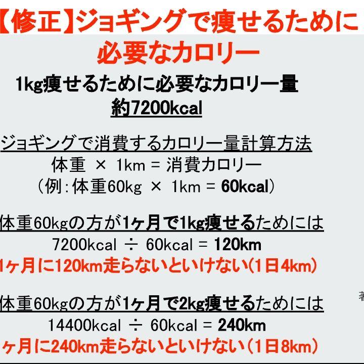 【修正】ジョギングで痩せるために必要なカロリー