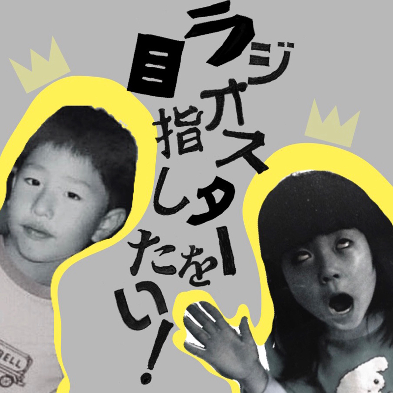 #15 わたしたちの今年の漢字