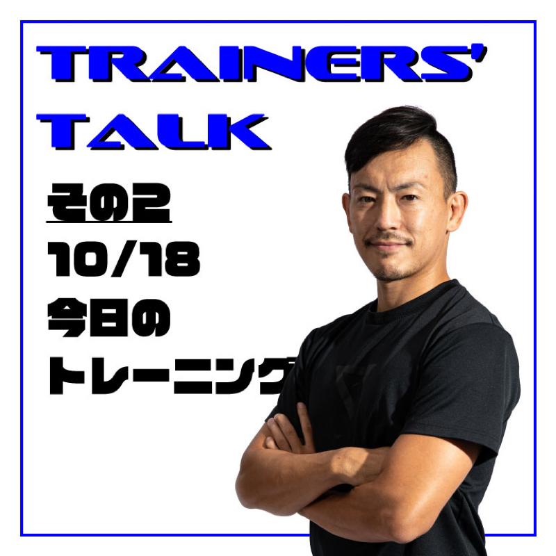 その2: 10月18日 今日のトレーニング