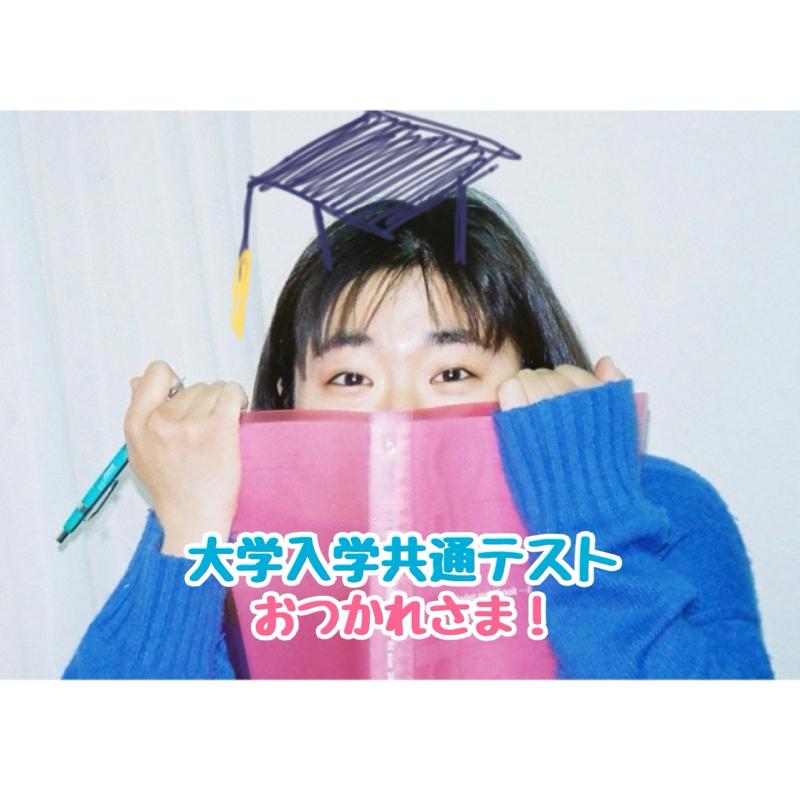 011 「大森つばさの笑顔のドライブシュート」大学事情👩🎓